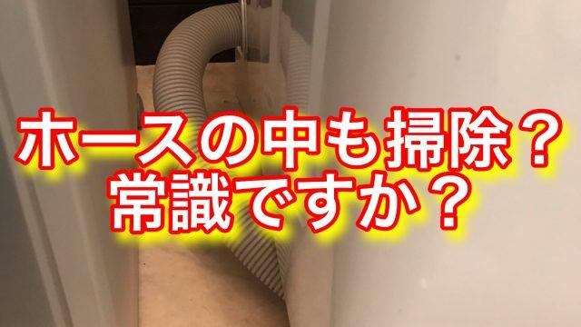 洗濯機の排水ホースについて考えてみたアイキャッチ画像