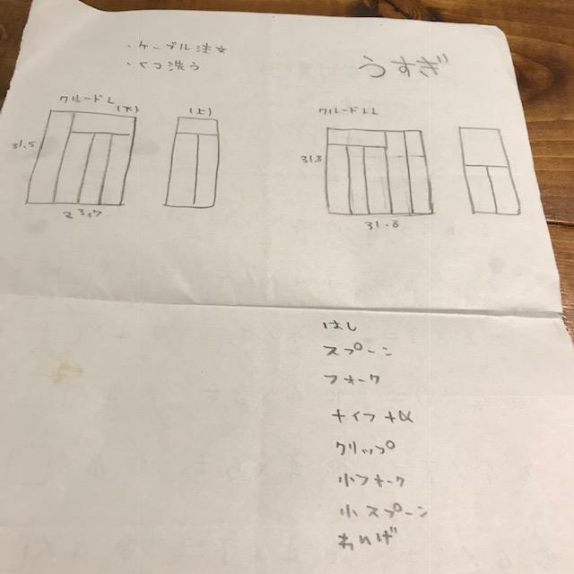 クルード2段トレーLLサイズ収納イメージ図