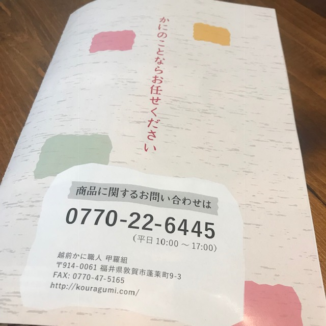 ふるさと納税静岡県のズワイガニは福井県産