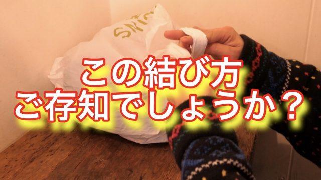 レジ袋をゴミ袋代わりにした場合のパンパンでも簡単ほどけづらい結び方
