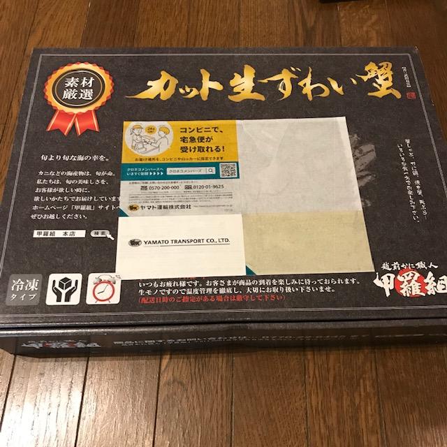ふるさと納税静岡県のズワイガニ1万円で1キロ箱入り