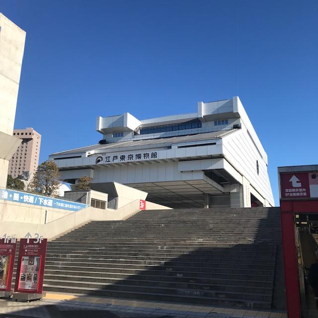 両国江戸東京博物館外観
