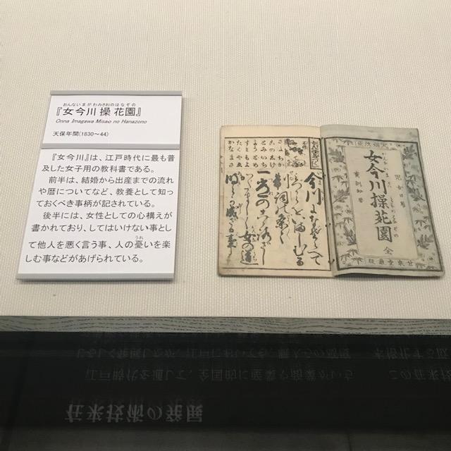 両国江戸東京博物館女今川操花園