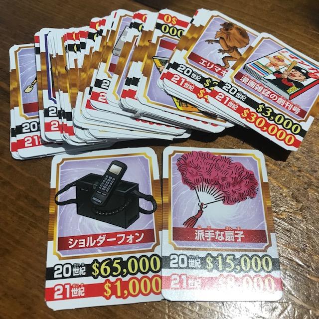 人生ゲームタイムスリップ時代とともに値段が変わるお宝カード