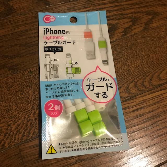 セリア断線防止iPhone用ケーブルガードパッケージ