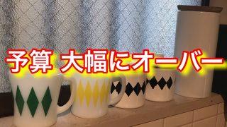 高円寺の専門店でファイヤーキングのマグカップを買ったアイキャッチ画像