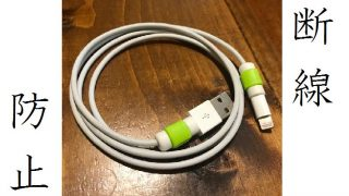 セリア断線防止iPhone専用ライトニングケーブルガード買ってみた
