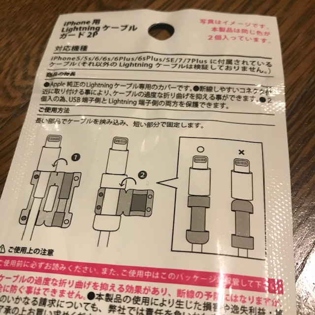 セリア断線防止iPhone用ケーブルガード取り付け方