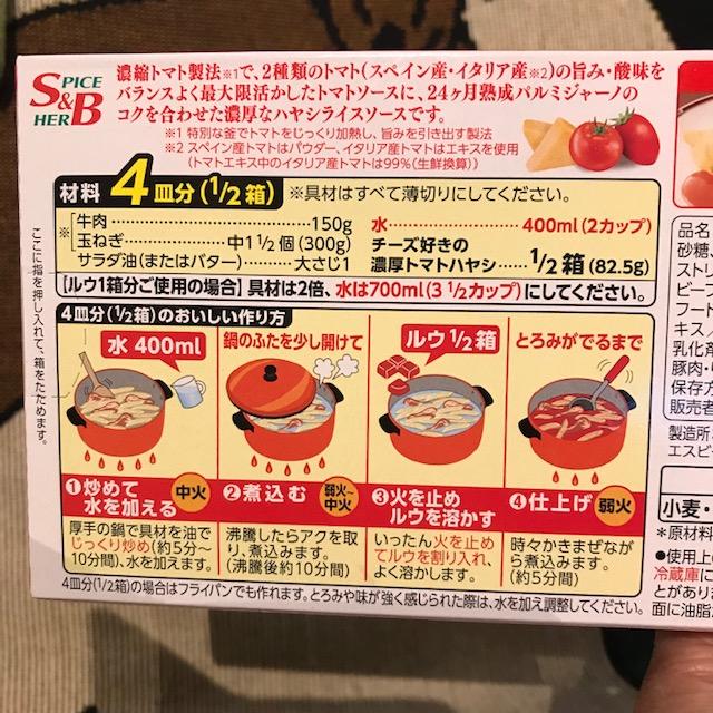 エスビー食品チーズ好きの濃厚トマトハヤシ作り方