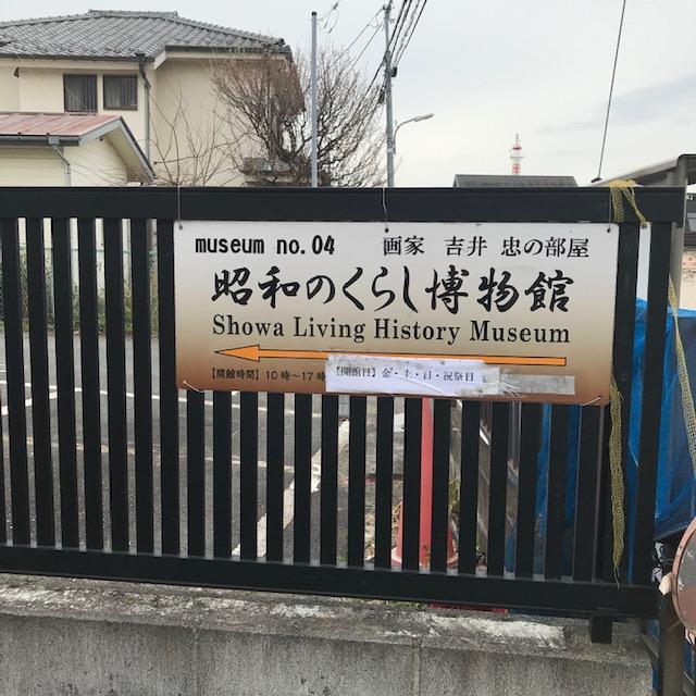 昭和のくらし博物館看板