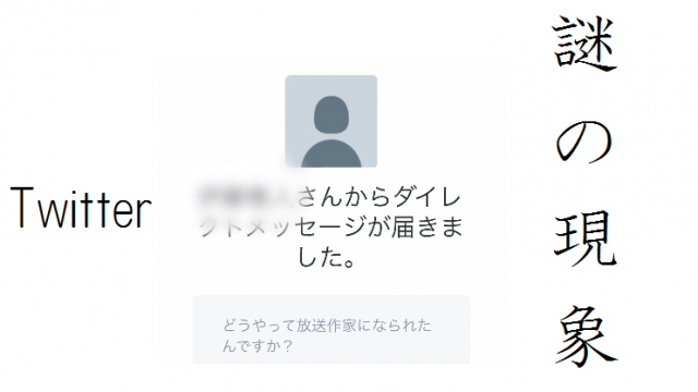TwitterのDM通知が消えないDMが読めない時の対処法アイキャッチ
