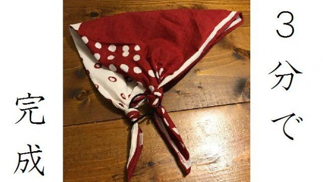 バンダナでゴム付き三角巾アイキャッチ画像