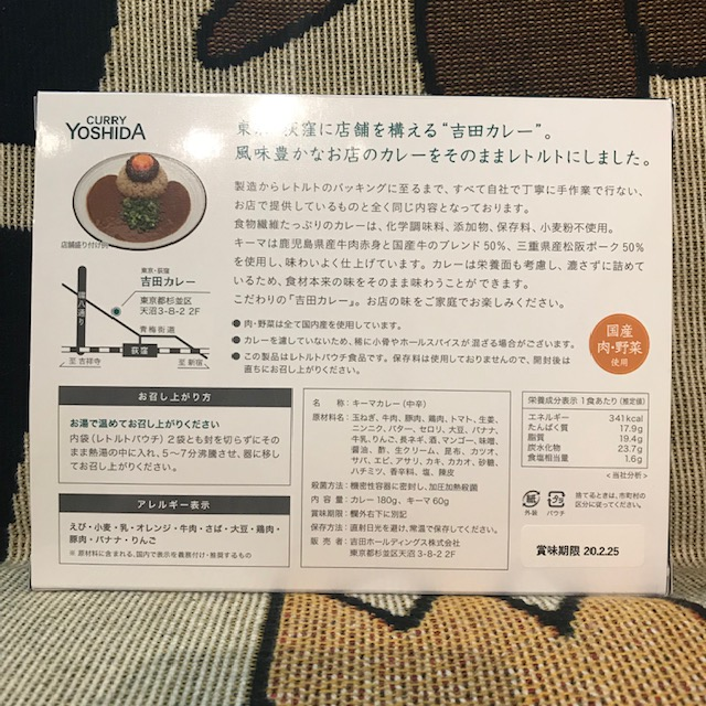 吉田カレーレトルトキーマ中辛自社製品