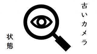 かすみ目の原因は老化アイキャッチ画像