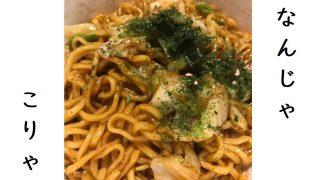 マルちゃん正麺カップ焼きそば口コミアイキャッチ画像