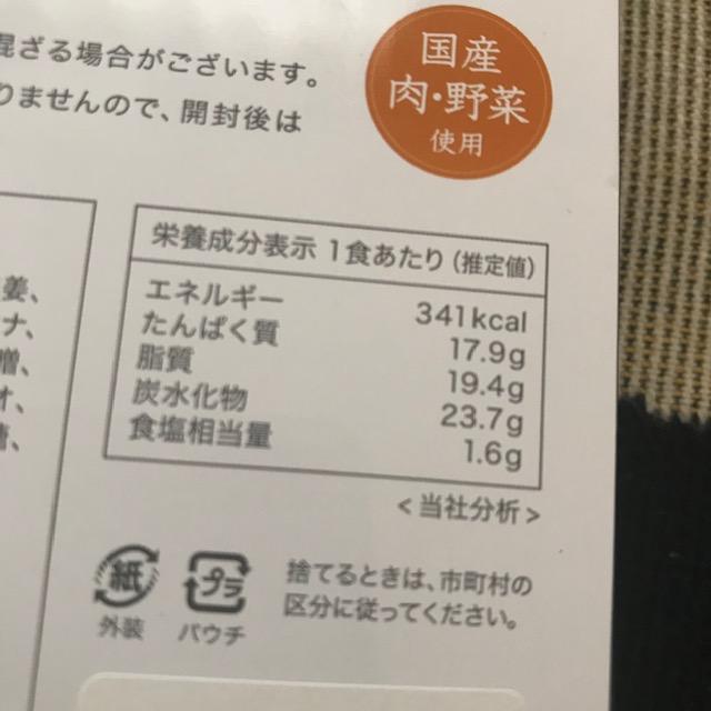 吉田カレーレトルトキーマ中辛カロリー