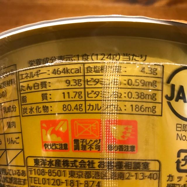 マルちゃん正麺カップ焼きそばカロリー