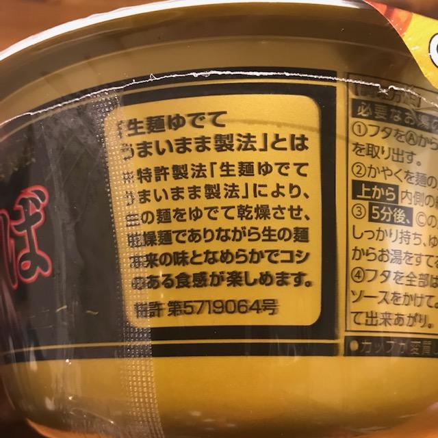 マルちゃん正麺カップ焼きそば特許取得済