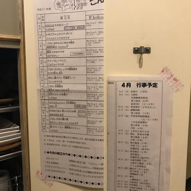 給食の献立表を貼る場所はシンク下の扉裏がオススメ
