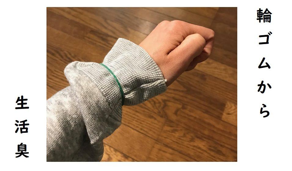 袖が落ちてくるの防止に輪ゴム