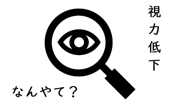 子供の視力低下アイキャッチ画像