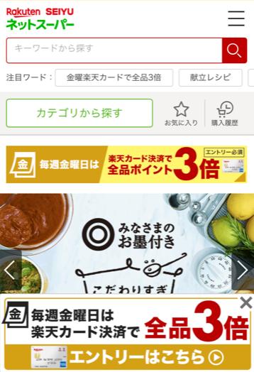 楽天西友ネットスーパー注文画面まずは検索