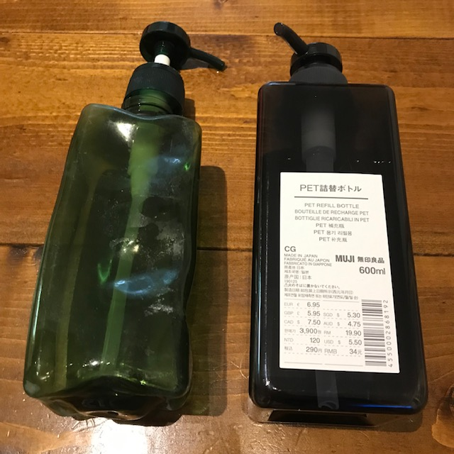 無印良品の詰め替えボトル変形前変形後