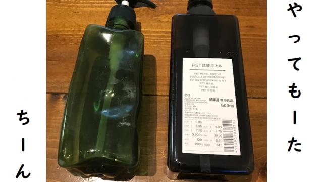 無印良品の詰替ボトルに熱湯はNG
