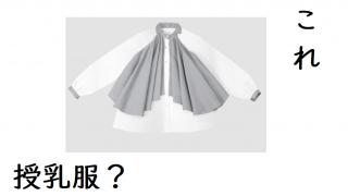 おしゃれで高価な授乳服シャツアイキャッチ画像
