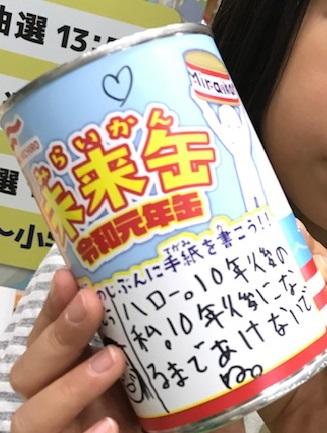 東京おもちゃショーで作った未来缶