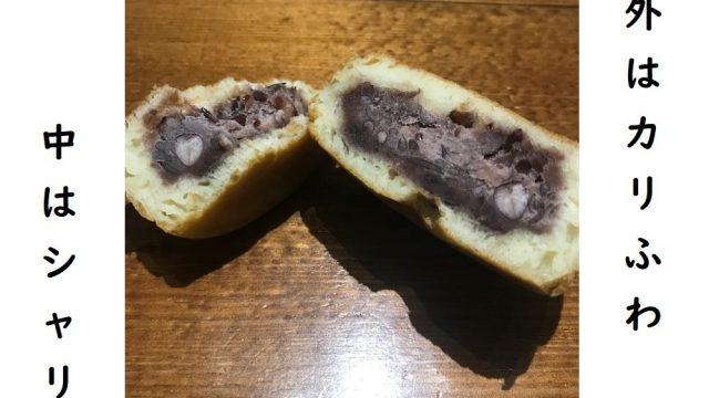 冷凍今川焼夏のオススメの食べ方