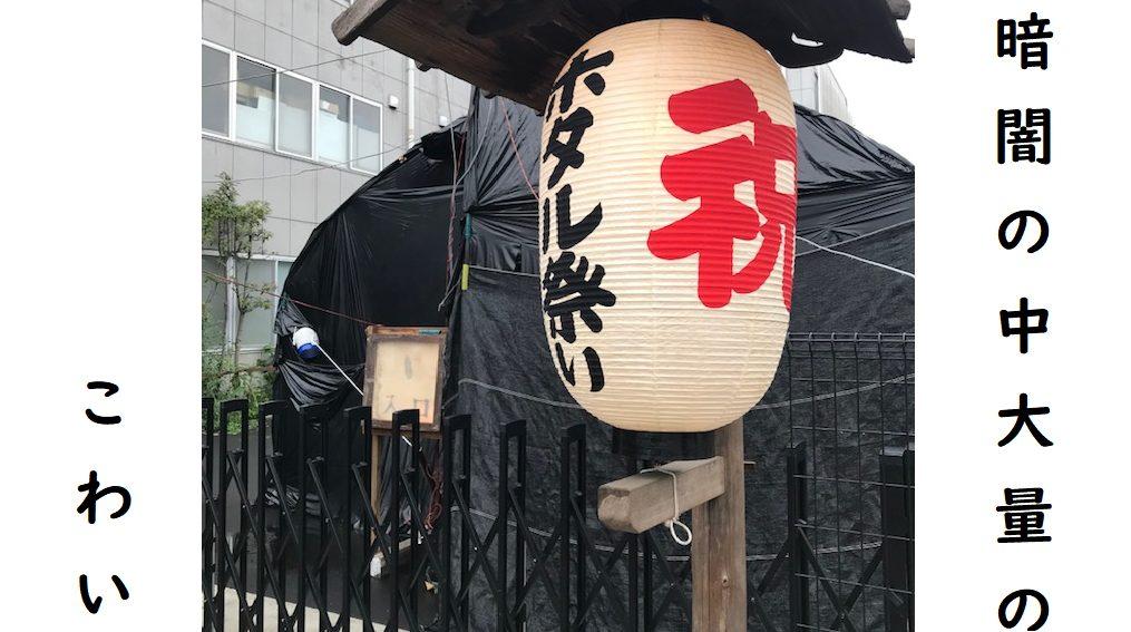 東京都内でホタル観賞