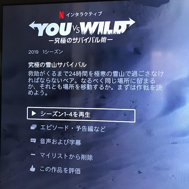 NetflixインタラクティブドラマYOUvsWILD