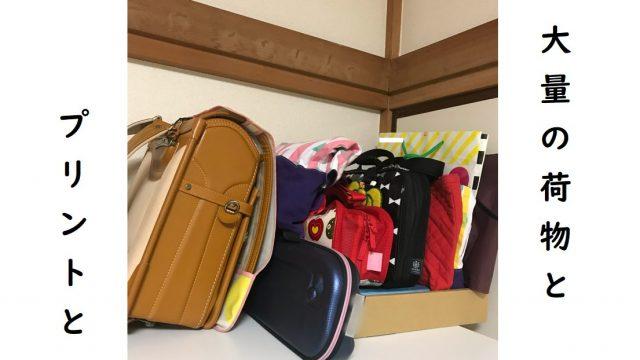 小学生長期休暇中に持ち帰る荷物が大量過ぎる