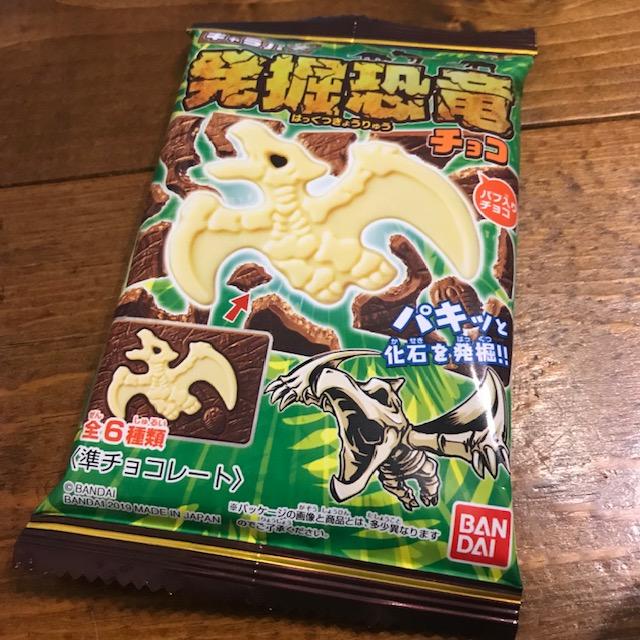 バンダイ発掘恐竜チョコパッケージ