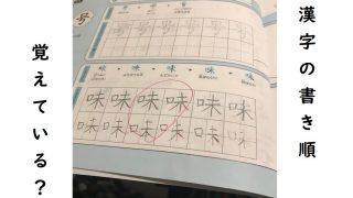 漢字の書き順の覚え方下村式となえて書く