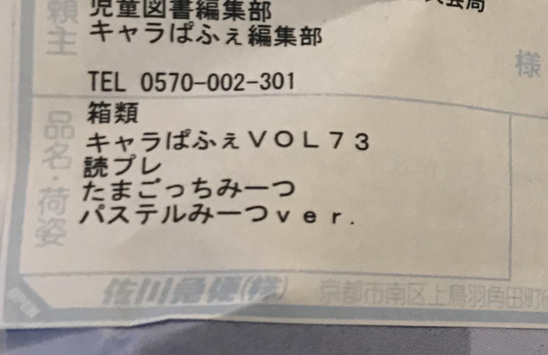 雑誌キャラぱふぇの懸賞に当選宅急便の宛名に