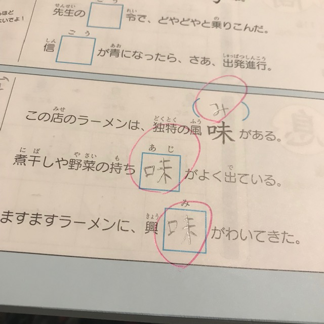 下村式となえて書くドリル漢字を使った例文2