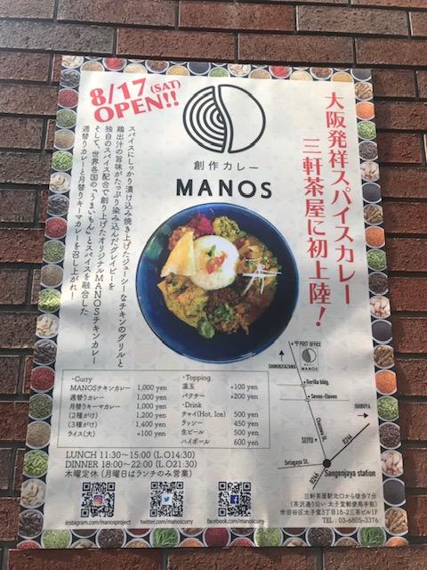三軒茶屋創作カレーMANOS店外ポスター