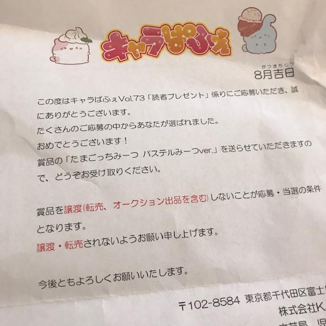 雑誌キャラぱふぇの懸賞当選のお手紙