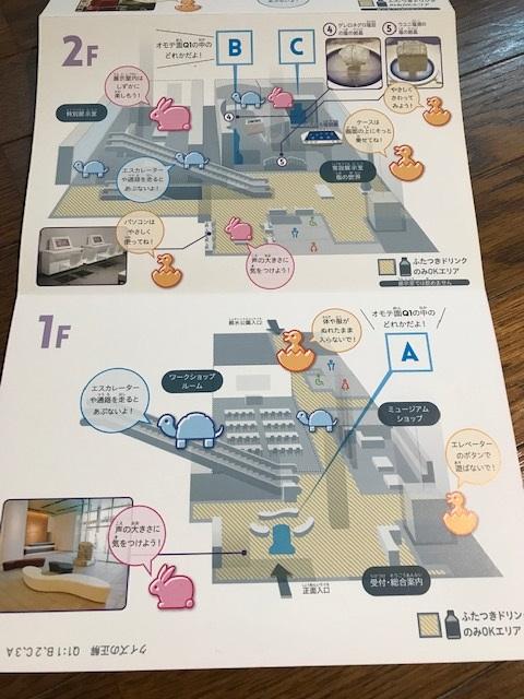 たばこと塩の博物館館内マップ1