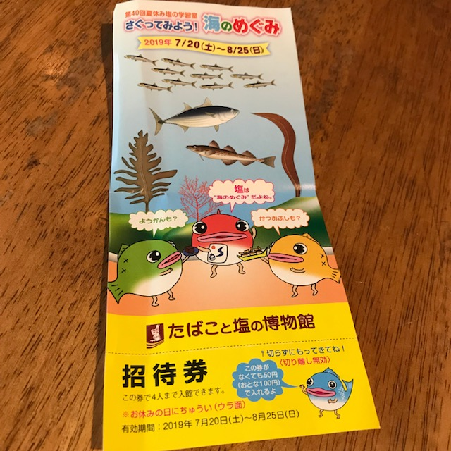 たばこと塩の博物館無料招待券
