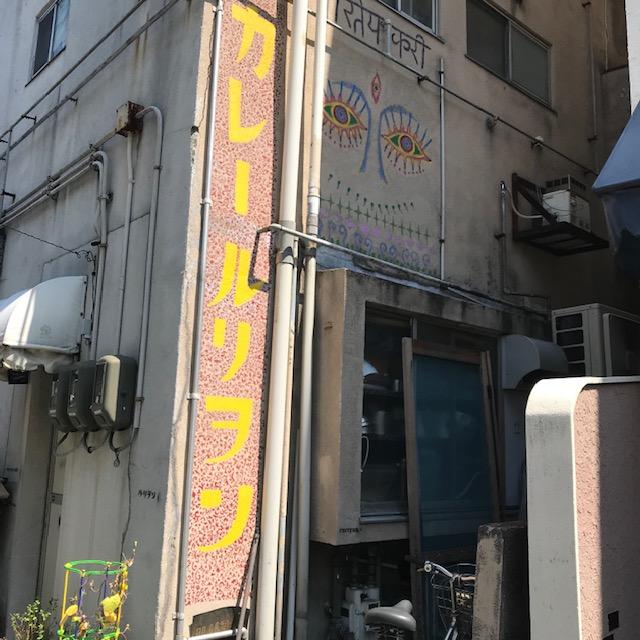 尾道因島カレールリヲン看板