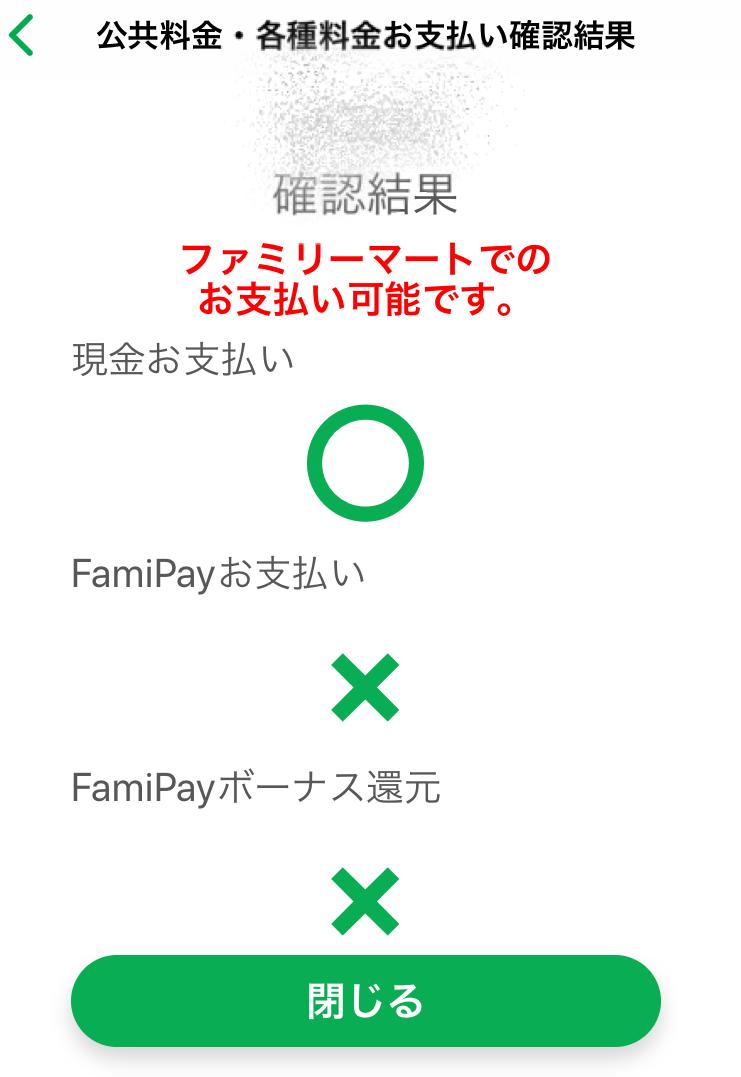 ファミペイで請求書払い可能か調べる方法3