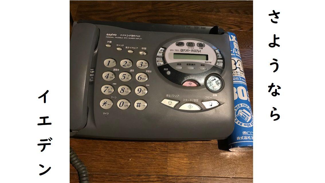 家の固定電話を解約したら不便はあるのか