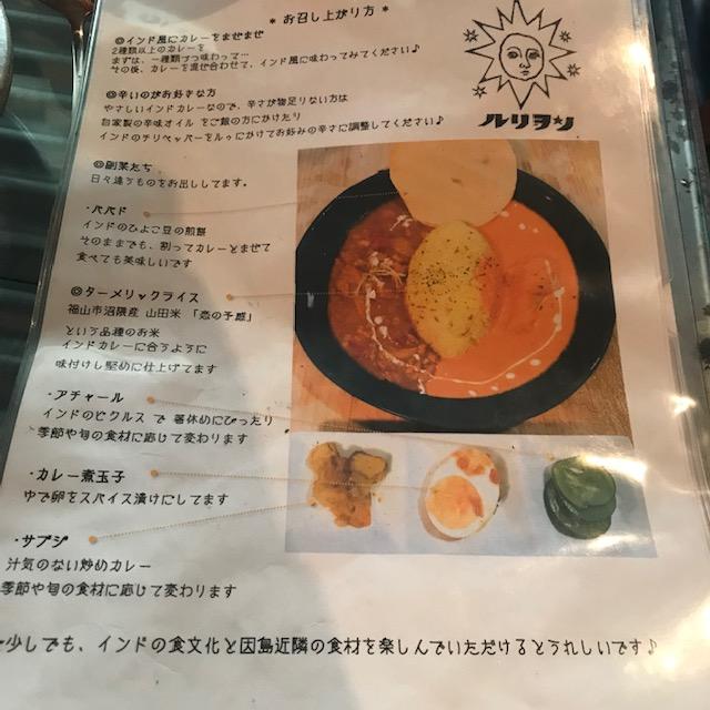 尾道因島カレールリヲンカレーの食べ方