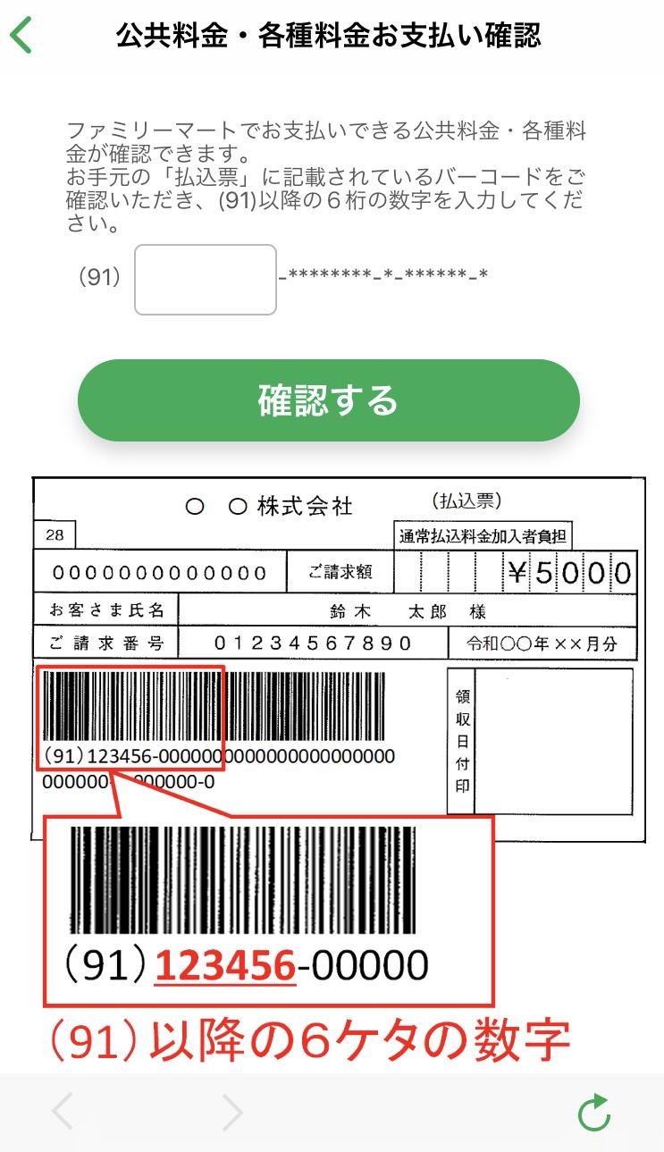 ファミペイで請求書払い可能か調べる方法数字を入力