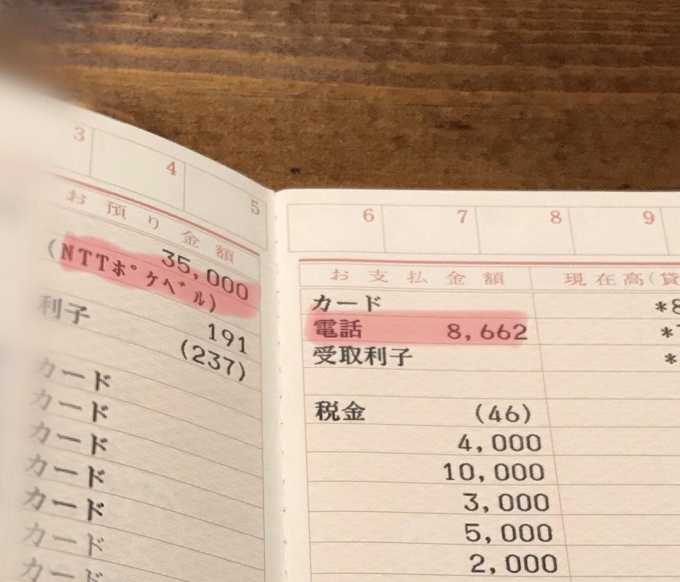 結婚前の通帳ポケベル代の支払い履歴