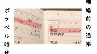 昔の通帳を解約する方法必要な書類