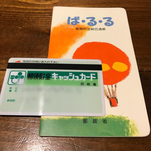 20年以上昔の通帳とカード